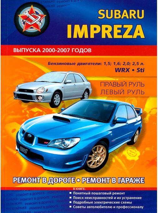 SUBARU IMPREZA 2000-2007 бензин Инструкция по ремонту и эксплуатации