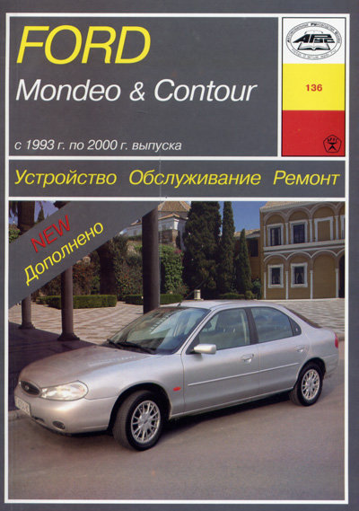 FORD CONTOUR / MONDEO 1993-2000 бензин / дизель Пособие по ремонту и эксплуатации