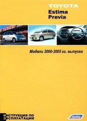 TOYOTA PREVIA / ESTIMA 2000-2005 бензин Руководство по эксплуатации и техобслуживанию