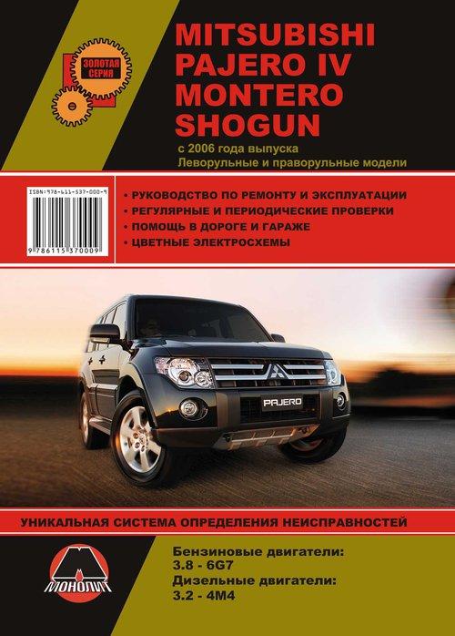 MITSUBISHI MONTERO / PAJERO IV / SHOGUN с 2006 бензин / дизель Пособие по ремонту и эксплуатации