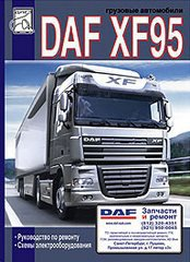DAF XF95 Пособие по ремонту и эксплуатации