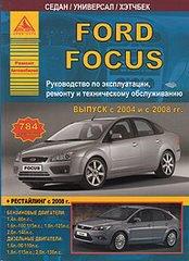 Инструкция FORD FOCUS 2 (ФОРД ФОКУС-2) с 2004 и с 2008 бензин / дизель Книга по ремонту и эксплуатации