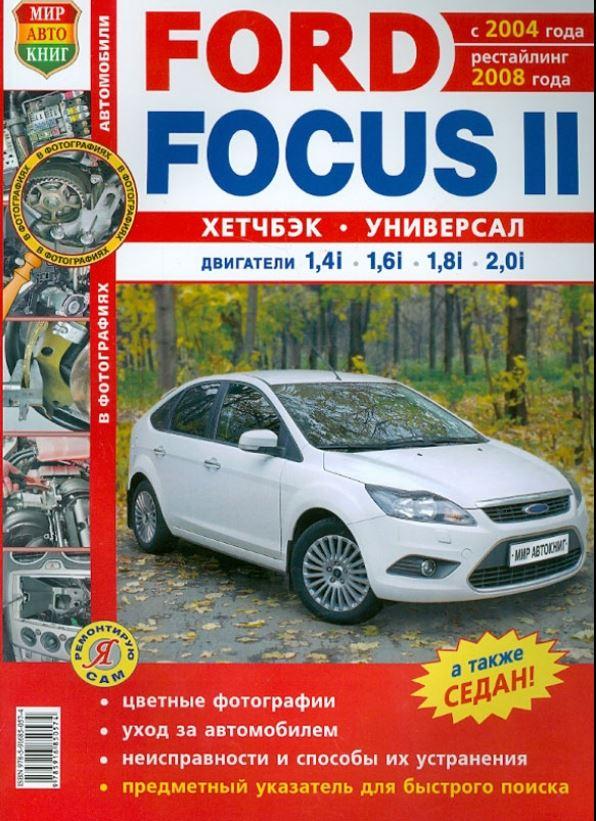 Книга Ford Foсus II (Hatchback, Универсал) Фокус-2 Хетчбек 2004 и с 2008 бензин Пособие по ремонту и эксплуатации цветное