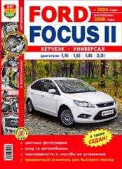 Foсus II (Hatchback) с 2004 и с 2008 бензин Пособие по ремонту и эксплуатации цветное