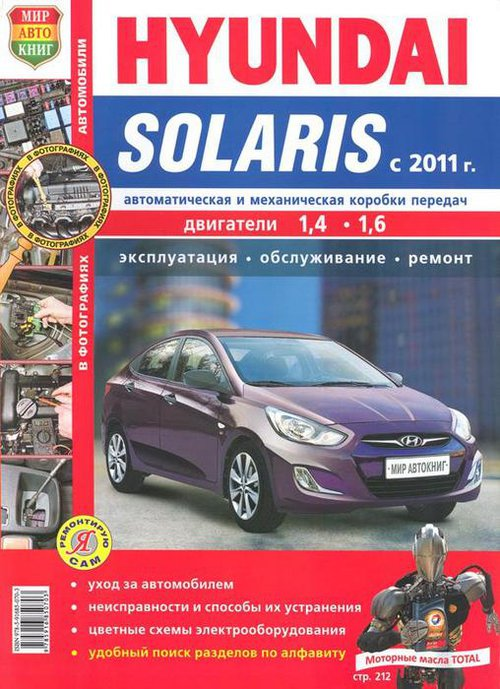 HYUNDAI SOLARIS с 2011 бензин Пособие по ремонту и обслуживанию цветное