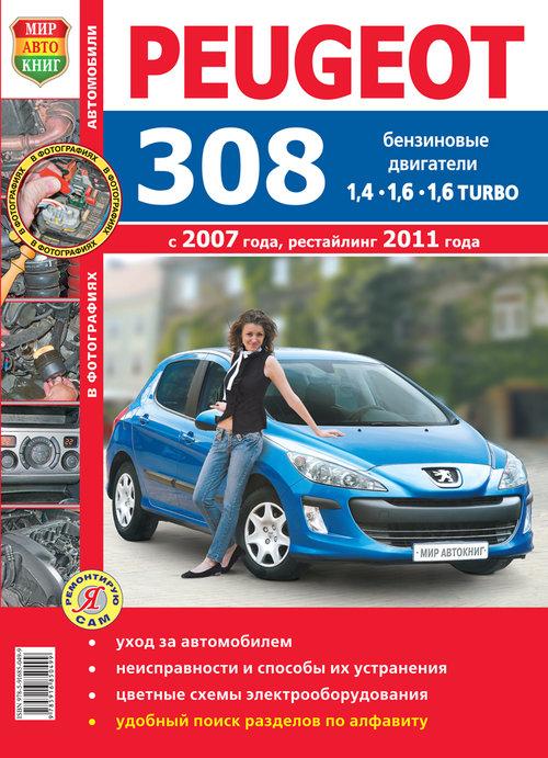 Книга PEUGEOT 308 (ПЕЖО 308) с 2007 и с 2011 бензин Пособие по ремонту и эксплуатации цветное
