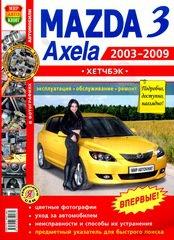 Книга MAZDA AXELA / 3 Хетчбек (Мазда Аксела) 2003-2009 бензин Пособие по ремонту и эксплуатации цветное