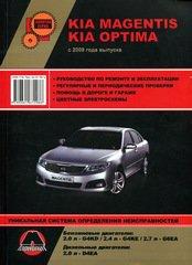 KIA MAGENTIS / KIA OPTIMA с 2009 бензин / дизель Пособие по ремонту и эксплуатации