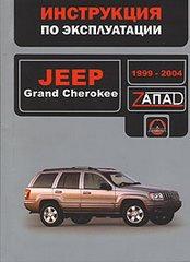 JEEP GRAND CHEROKEE 1999-2004 Пособие по обслуживанию и эксплуатации