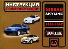 NISSAN SKYLINE 1993-1997 бензин Пособие по эксплуатации и техническому обслуживанию