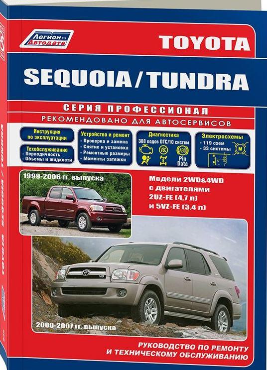Книга TOYOTA SEQUOIA 2000-2007 / TOYOTA TUNDRA (Тойота Секвойя) 1999-2006 бензин Пособие по ремонту и эксплуатации