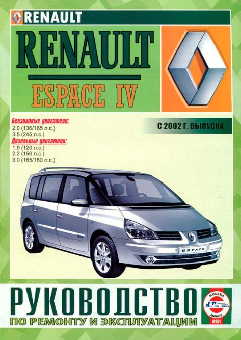 Книга RENAULT ESPACE IV (Рено Еспейс 4) с 2002 бензин / дизель Пособие по ремонту и эксплуатации