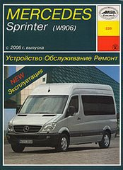 MERCEDES-BENZ SPRINTER (W906) с 2006 дизель Пособие по ремонту и эксплуатации