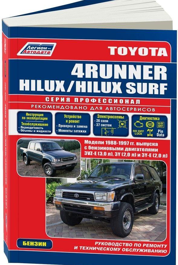 Инструкция TOYOTA HILUX SURF / 4-RUNNER (Тойота Хайлюкс Сурф) 1988-1997 бензин Пособие по ремонту и эксплуатации
