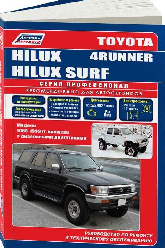 Книга TOYOTA HILUX SURF / 4-RUNNER (Тойота Хайлюкс Сурф) 1988-1999 дизель Пособие по ремонту и эксплуатации