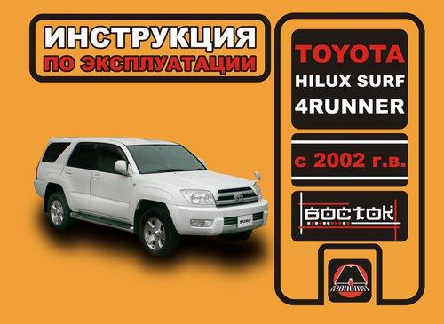 TOYOTA HILUX SURF / 4-RUNNER с 2002 Книга по эксплуатации и техническому обслуживанию