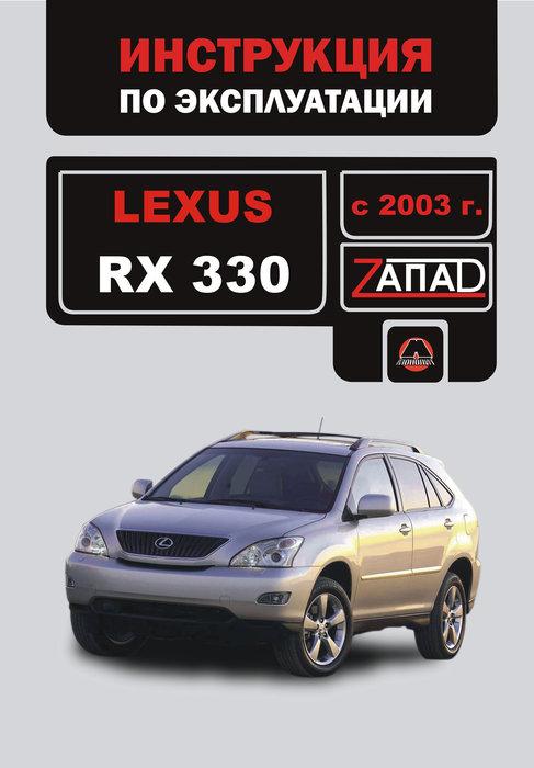 LEXUS RX330 с 2003 бензин Руководство по эксплуатации и техническому обслуживанию