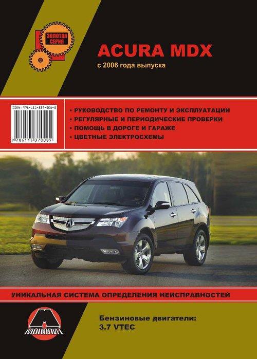 Книга ACURA MDX (Акура МДХ) с 2006 бензин Пособие по ремонту и эксплуатации