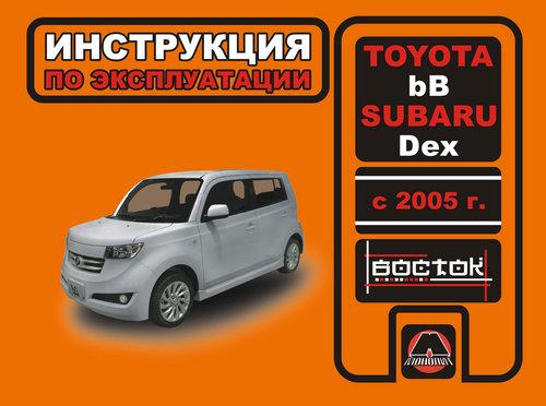 TOYOTA bB / SUBARU DEX с 2005 бензин Руководство по эксплуатации и техническому обслуживанию