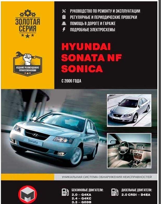 Книга HYUNDAI SONICA (ХЕНДАЙ СОНИКА) c 2006 бензин / дизель Пособие по ремонту и эксплуатации