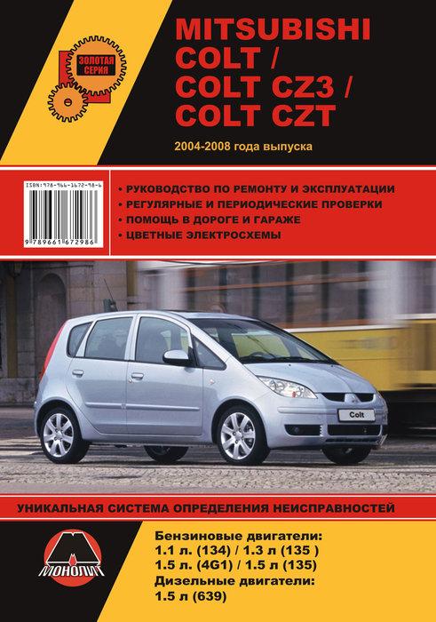 Инструкция MITSUBISHI COLT / COLT CZ3 / COLT CZT (Мицубиси Кольт) 2002-2008 бензин / дизель Пособие по ремонту и эксплуатации