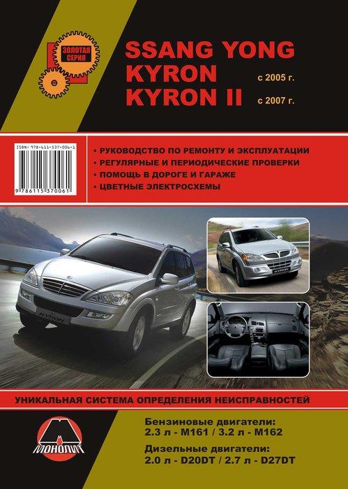 SSANG YONG KYRON с 2005 / SSANG YONG KYRON II с 2007 бензин / дизель Пособие по ремонту и эксплуатации