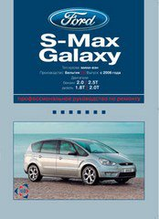 FORD GALAXY / S-MAX с 2006 бензин / дизель Брошюра по ремонту и эксплуатации