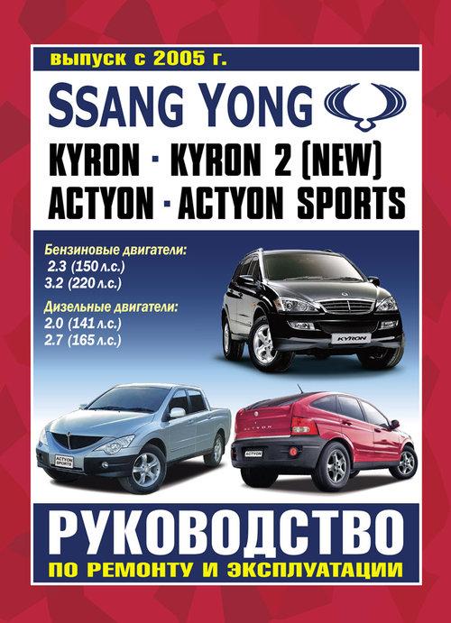 SSANG YONG ACTYON / ACTYON SPORTS / KYRON с 2005 бензин / дизель Пособие по ремонту и эксплуатации