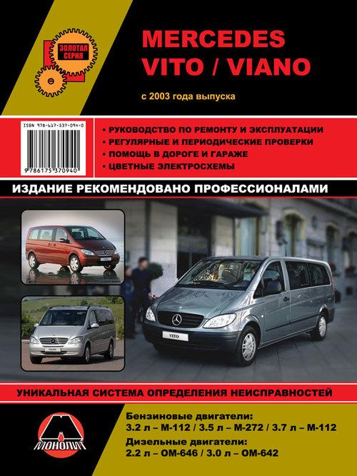 Книга MERCEDES VIANO / VITO (Мерседес Виано) с 2003 бензин / дизель Пособие по ремонту и эксплуатации