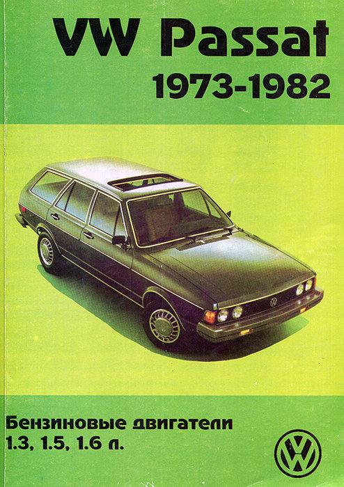 VOLKSWAGEN PASSAT 1973-1982 бензин Пособие по ремонту и эксплуатации