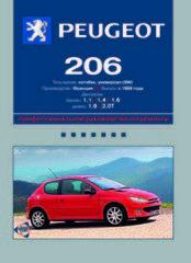 PEUGEOT 206 с 1998 бензин / дизель Книга по ремонту и эксплуатации