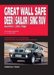 GREAT WALL SAILOR c 2003 бензин Книга по ремонту и эксплуатации