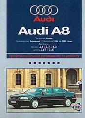 AUDI A8 1994-1999 бензин / дизель Пособие по ремонту и эксплуатации