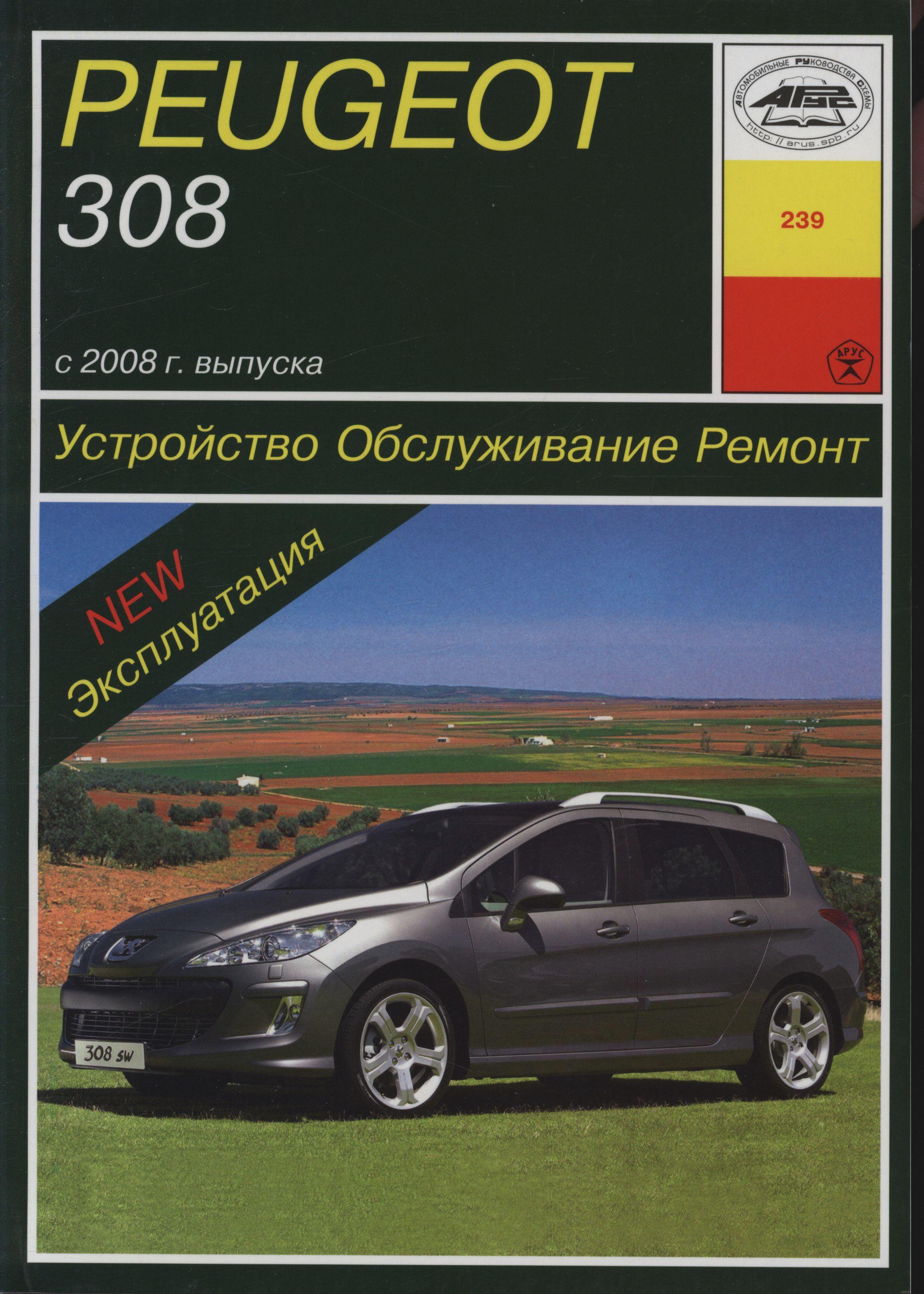 PEUGEOT 308 с 2008 бензин / дизель Пособие по ремонту и эксплуатации
