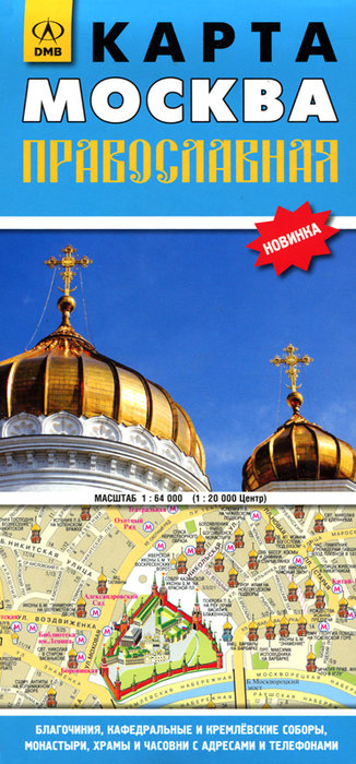 Карта Москва Православная