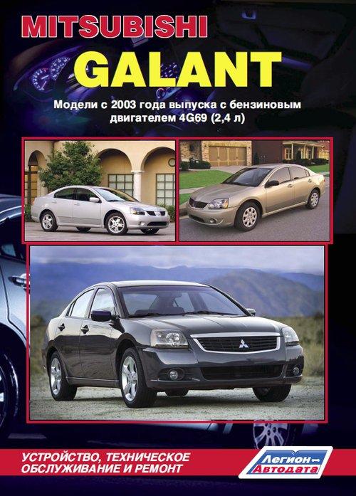 MITSUBISHI GALANT с 2003 бензин Пособие по ремонту и эксплуатации