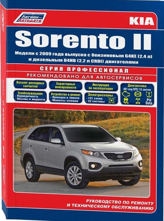 KIA SORENTO 2 (КИА СОРЕНТО-2) с 2009 бензин / дизель Книга по ремонту и эксплуатации