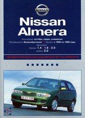 NISSAN ALMERA с 1995-1999 бензин / дизель Пособие по ремонту и эксплуатации