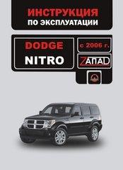 DODGE NITRO (Додж Нитро) с 2006 Руководство по эксплуатации и техобслуживанию