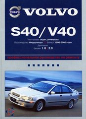 VOLVO S40 / VOLVO V40 1996-2000 бензин Пособие по ремонту и эксплуатации