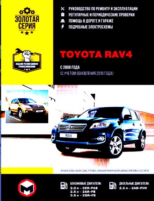 Инструкция TOYOTA RAV4 (ТОЙОТА РАВ 4) с 2008 и с 2010 бензин / дизель Книга по ремонту и эксплуатации