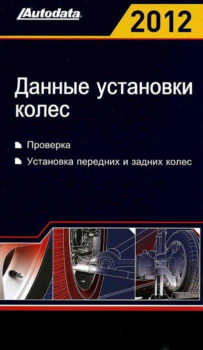 ДАННЫЕ УСТАНОВКИ КОЛЕС 2012 (1991-2012)