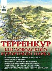 Карта терренкура Кисловодского курортного парка