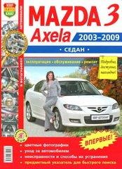 Книга MAZDA 3 / AXELA Седан (МАЗДА 3) 2003-2009 бензин Пособие по ремонту и эксплуатации цветное