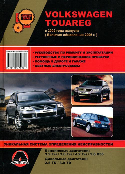 VOLKSWAGEN TOUAREG с 2002 и с 2006 бензин / дизель Пособие по ремонту и эксплуатации