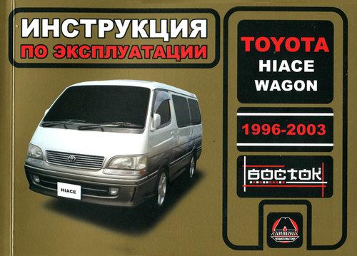 TOYOTA HIACE WAGON 1996-2003 Руководство по эксплуатации и техническому обслуживанию
