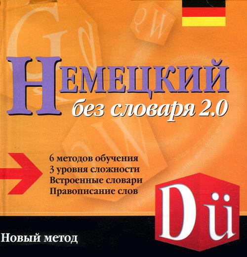 CD Немецкий язык без словаря