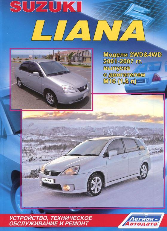 SUZUKI LIANA 2001-2007 бензин Пособие по ремонту и эксплуатации