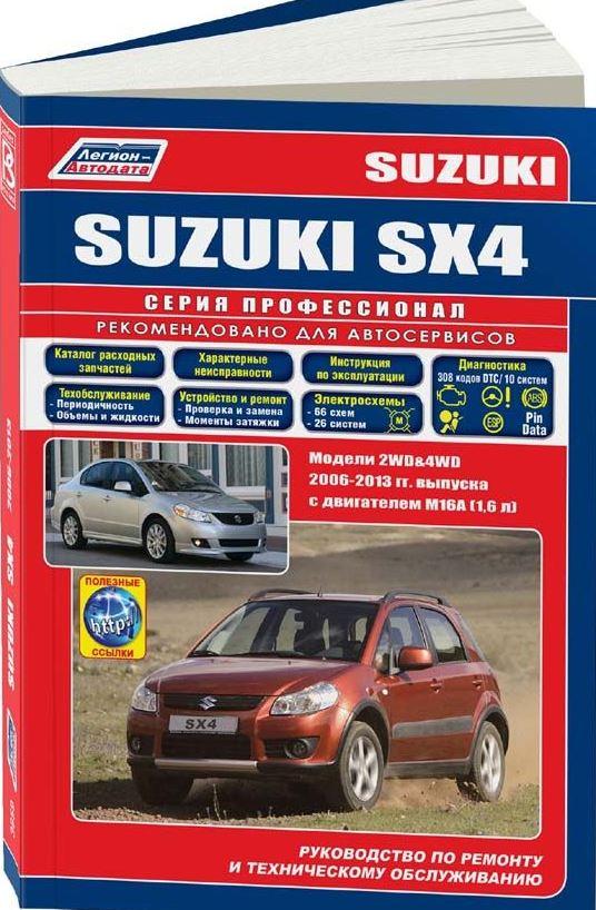 Инструкция FIAT SEDICI / SUZUKI SX4  (ФИАТ СЕДИЧИ) с 2006 бензин Пособие по ремонту и эксплуатации