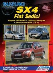 FIAT SEDICI / SUZUKI SX4 с 2006 бензин Пособие по ремонту и эксплуатации